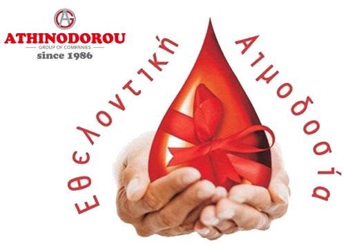 """Ετήσια """"Αιμοδοσία Αγάπης"""" Athinodorou Group Of Companies"""""""
